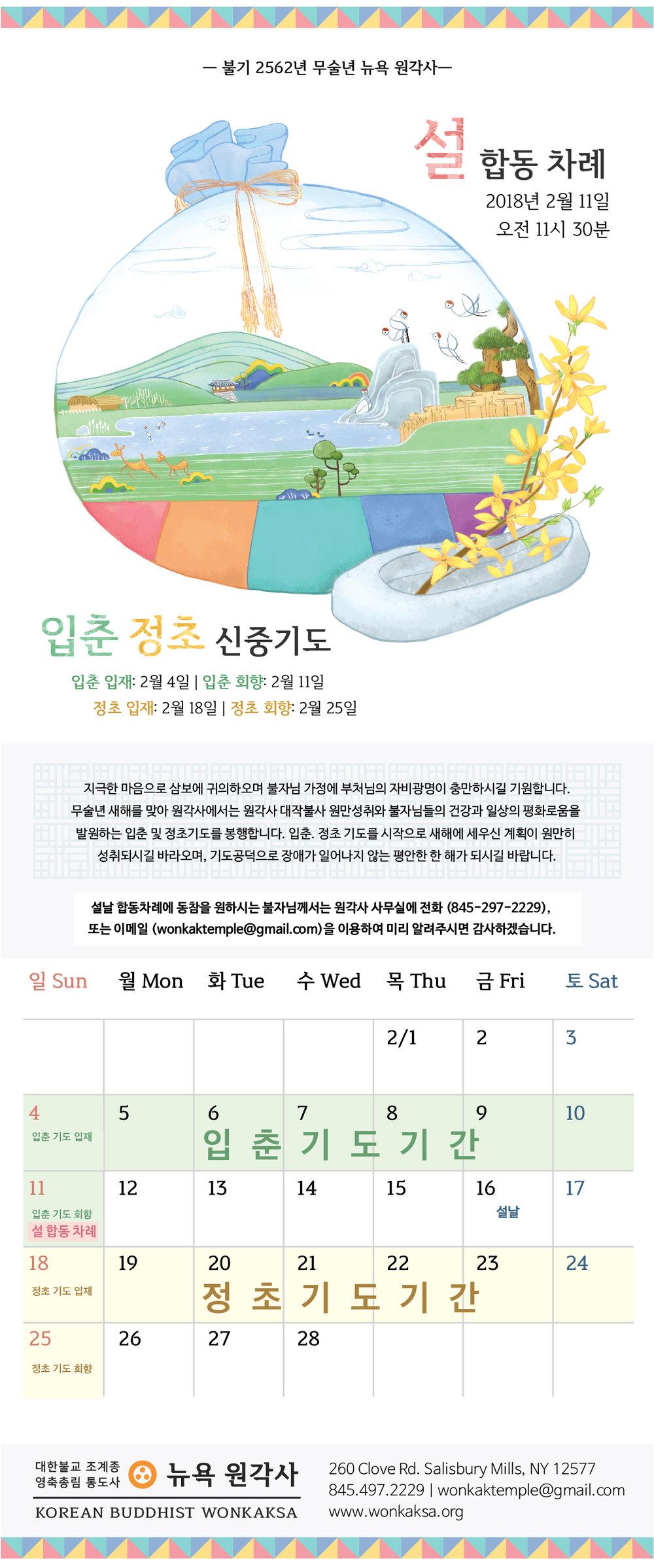 2018 설합동온라인.jpg