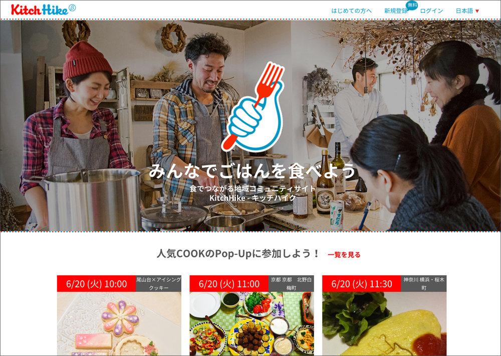 - KitchHike - - 「みんなでごはんを食べよう」食でつながる地域コミュニティサイトです。