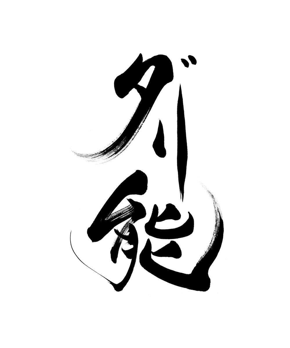 dali-noh-logo2.jpg