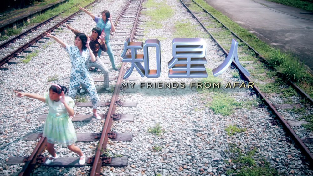 my-friends-from-afar-知星人-ep10-box-cover-nmcbccupq18394-20171215112300-data.jpg