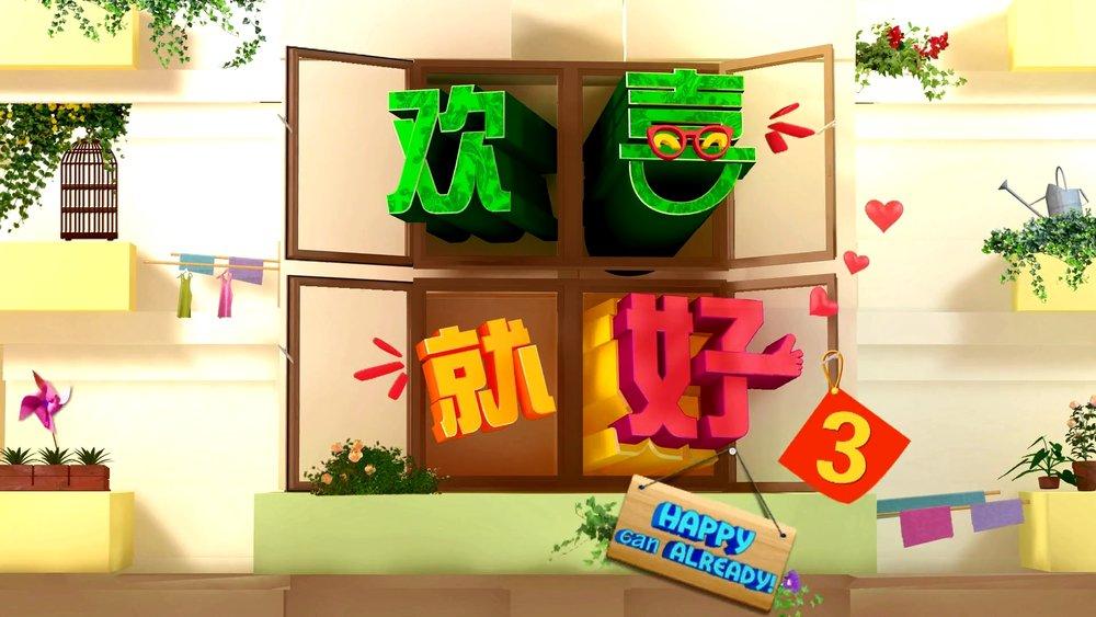 Happy Can Already 3.jpg