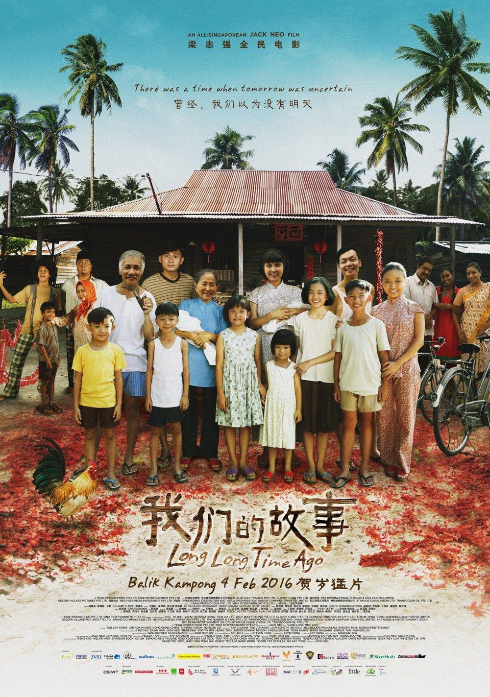 1512 LongLongTimeAgo Poster_2a.jpg