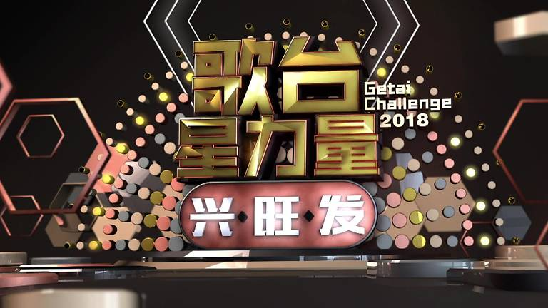 getai-challenge-2018.jpg