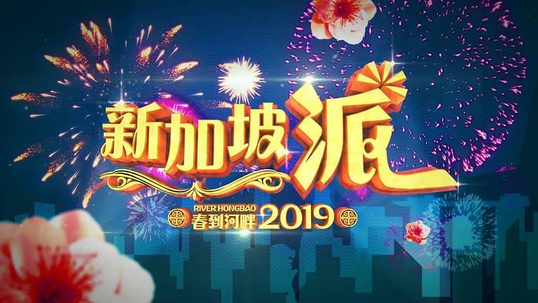 river-hongbao-2019-新加坡派---春到河畔-2019-ep-box-cover-nmbckcupq23441-20190219095513.jpg