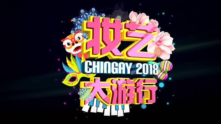 chingay-2018-ep-box-cover-nmbckcupq18759-20180305135858.jpg