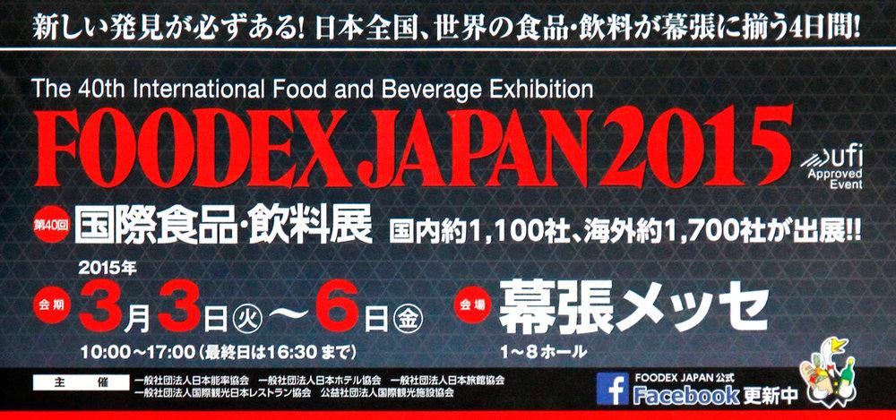 FOODDEX JAPAN國際食品與飲料展.jpg