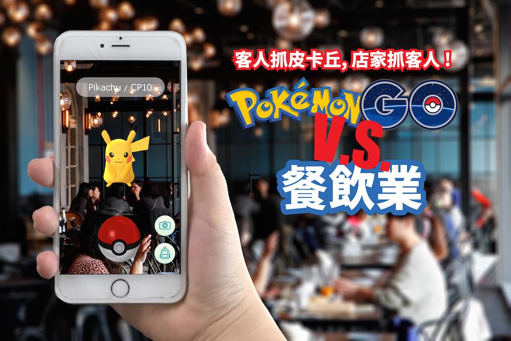 PokemonGo-Banner2-1.jpg