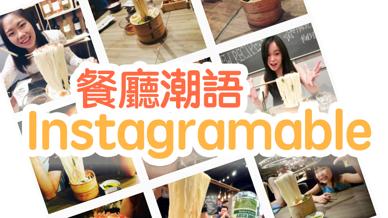 餐廳潮語 instagramable
