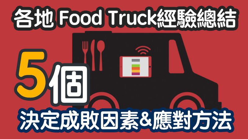 Blog-Banner_FoodTruck.jpg