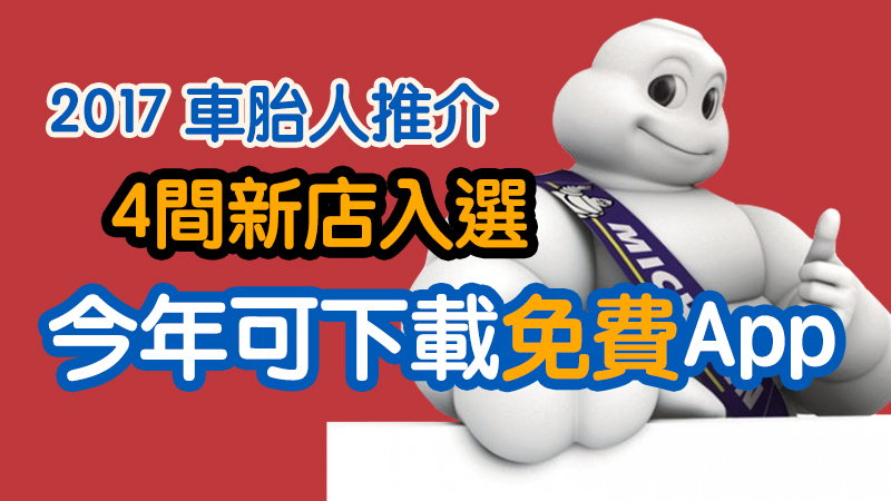 Blog-Banner_Michelin-2.jpg