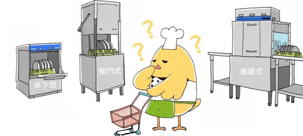 餐廳該不該買洗碗機呢?洗碗雞也很疑惑。