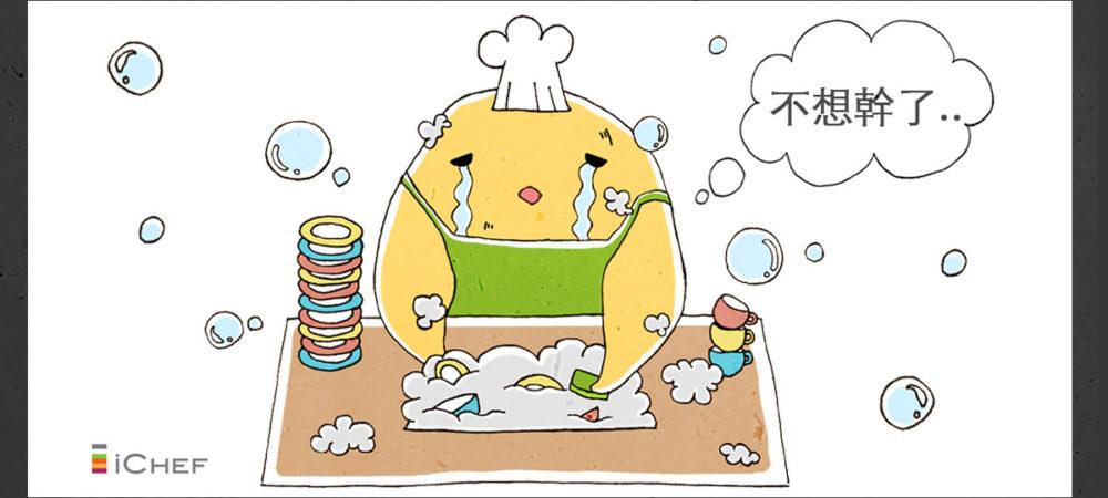 dish-wash-1.jpg