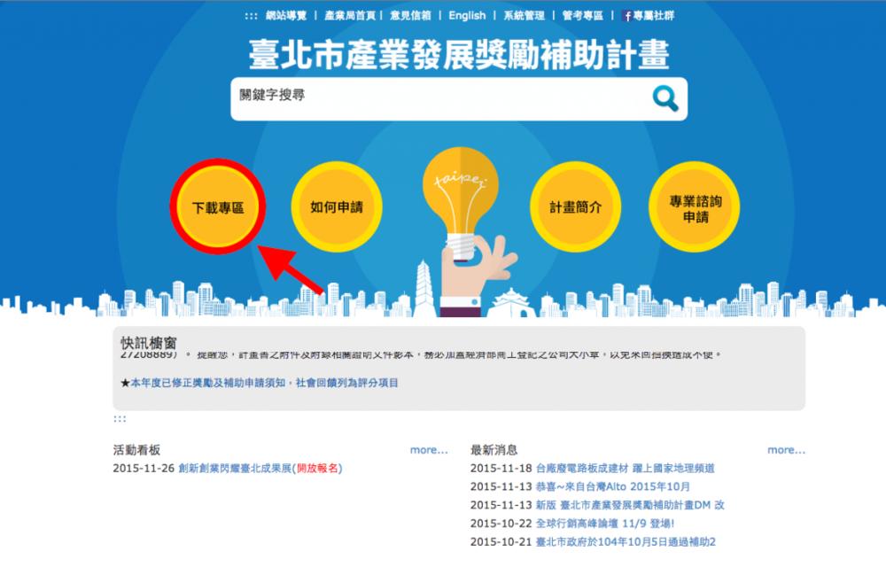 臺北市產業發展獎勵補助計畫下載專區