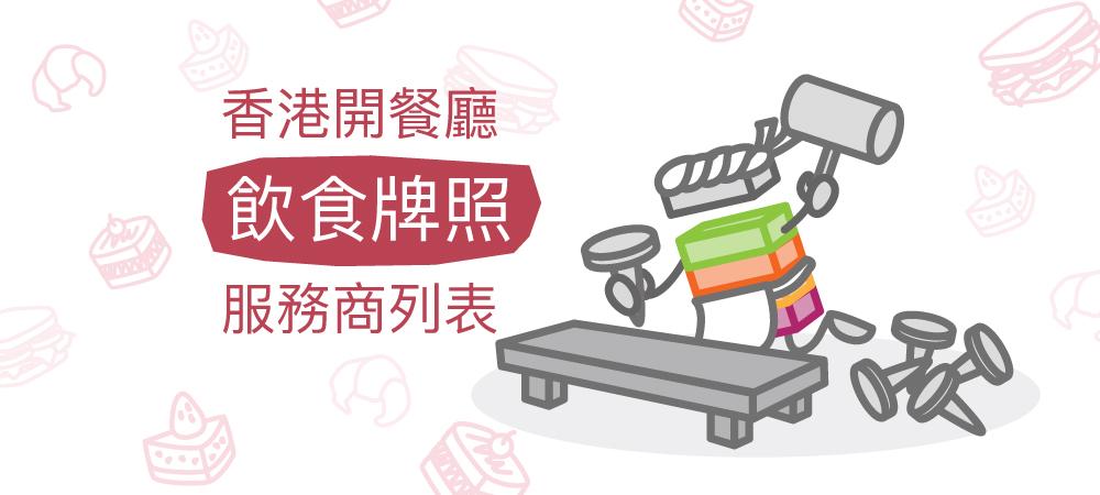 香港開餐廳 飲食牌照 服務商列表