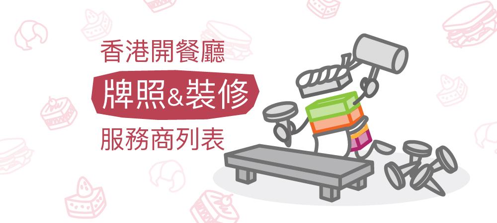 香港開餐廳 飲食牌照&餐廳裝修 服務商列表
