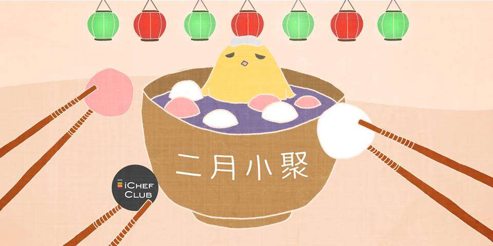 2017/02/21 - iCHEF Club HK 餐廳小聚 「經營餐廳的可用免費資源」