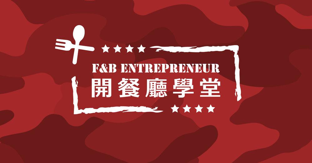 2017/2/23 - 開餐廳學堂:香港餐飲創業班