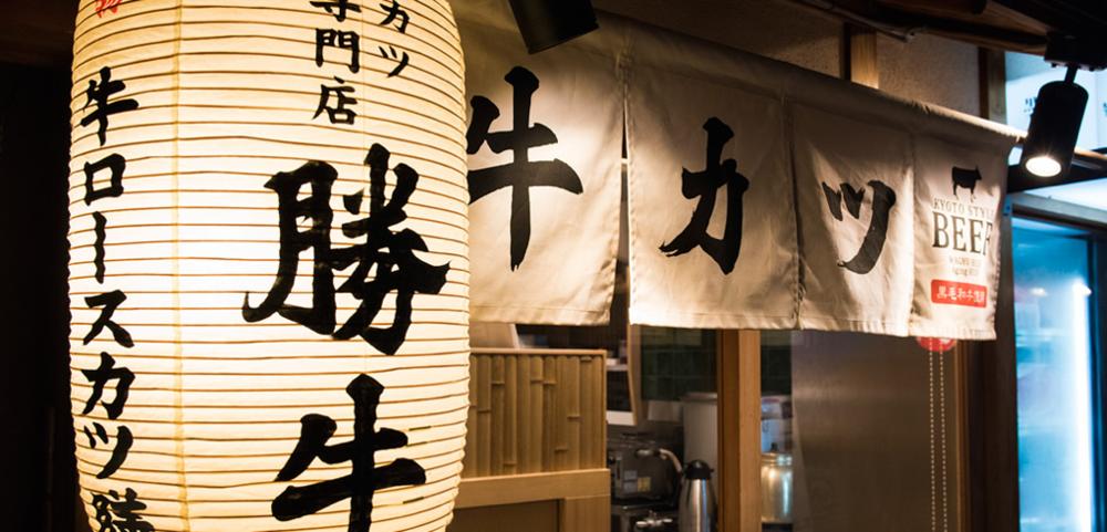 kyoto-katsu-gyu.jpg