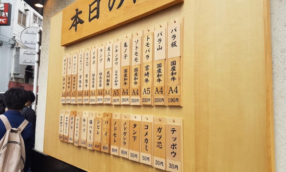 Kyoto-Katsu-Gyu-Menu.jpg