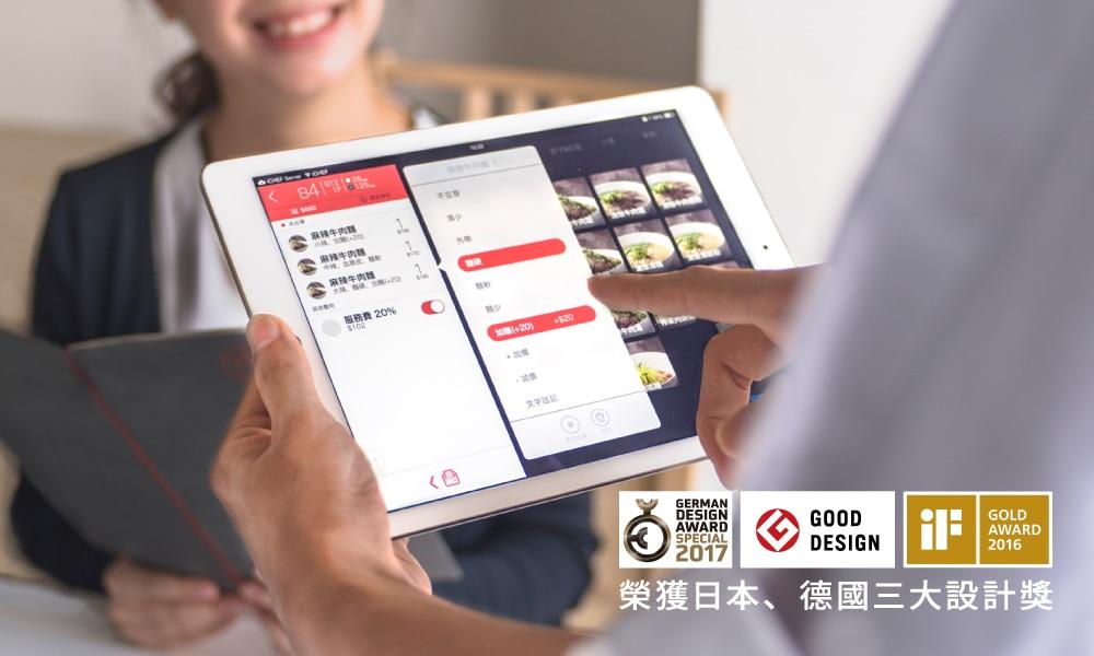 iCHEF 餐飲 POS 榮獲國際金獎