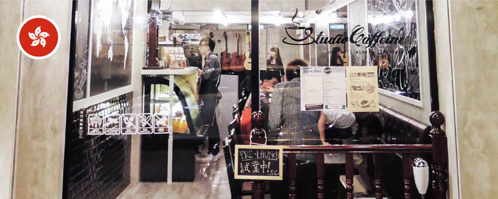 香港的 Studio Caffeine 透過報表提升營業額