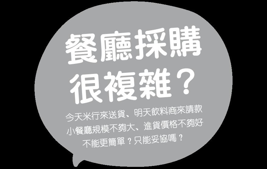 餐廳採購很複雜?今天米行來送貨、明天飲料商來請款,採購不能更簡單嗎?小餐廳規模不夠大、進貨價格不夠好,只能妥協嗎?
