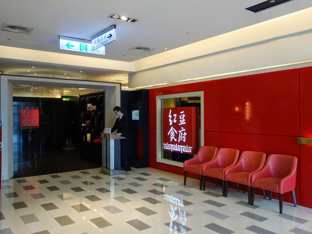 餐廳街如新光三越 A9 的進駐餐廳擁有獨立且封閉的櫃位(圖為紅豆食府)