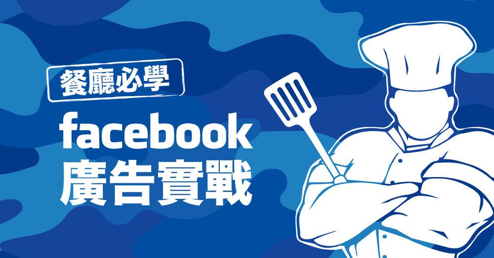 餐廳必學 Facebook 廣告實戰 - 開餐廳學堂《進階班》|iCHEF CLUB 餐廳主俱樂部