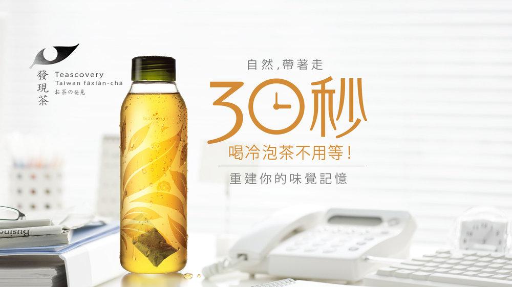 30秒即沖即飲的冷泡茶是《發現茶》目前最著名的產品之一。(圖片擷取自官網)