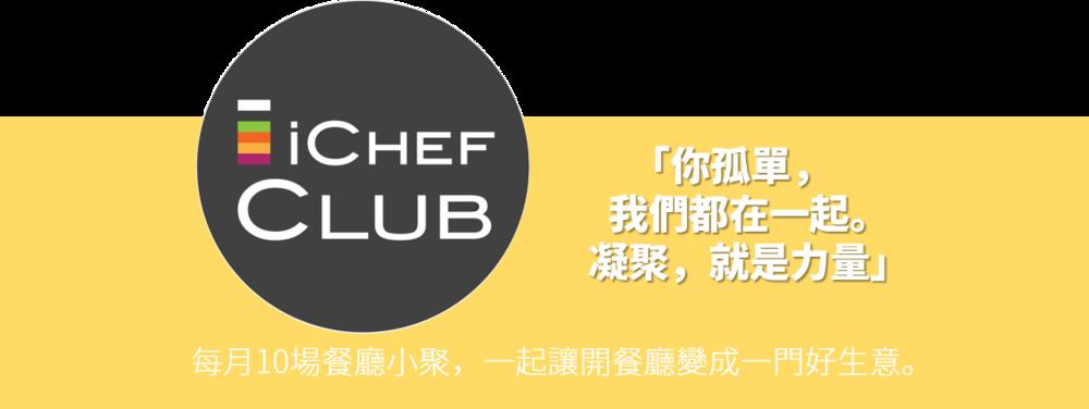 ichefclub-taiwan-meetup.jpg