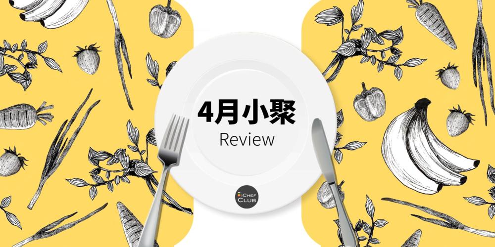 meetups-ichefclub-restaurant.jpg