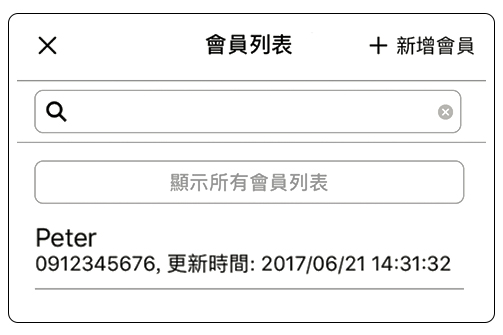 iCHEF POS Hong Kong (香港), CRM System 會員管理系統, New Feature Released: