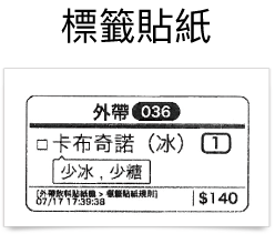 TSP100III-invoice-take-out-sticker.png