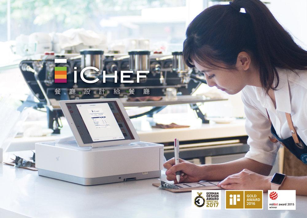 給餐廳創業家一條龍服務的iCHEF餐飲POS
