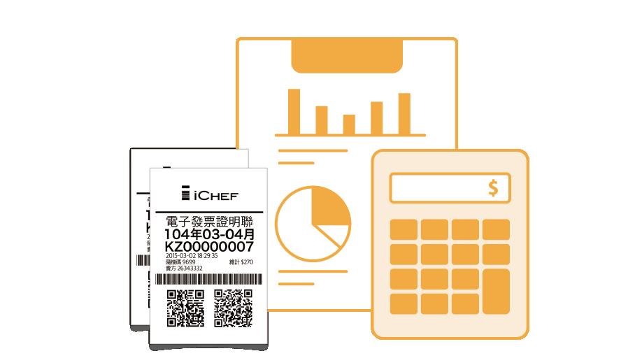 成功開店服務-電子發票餐廳報稅節稅@2x.png