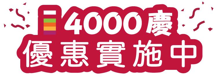 iCHEF-4k-promotion-連絡表單.jpg