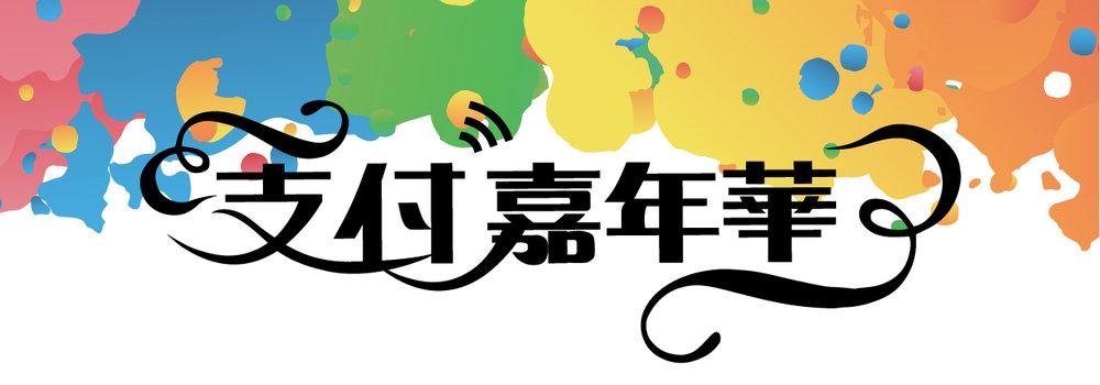 支付嘉年華-LOGO-1.jpg