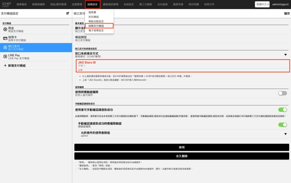 jko-ichef-綁定.png