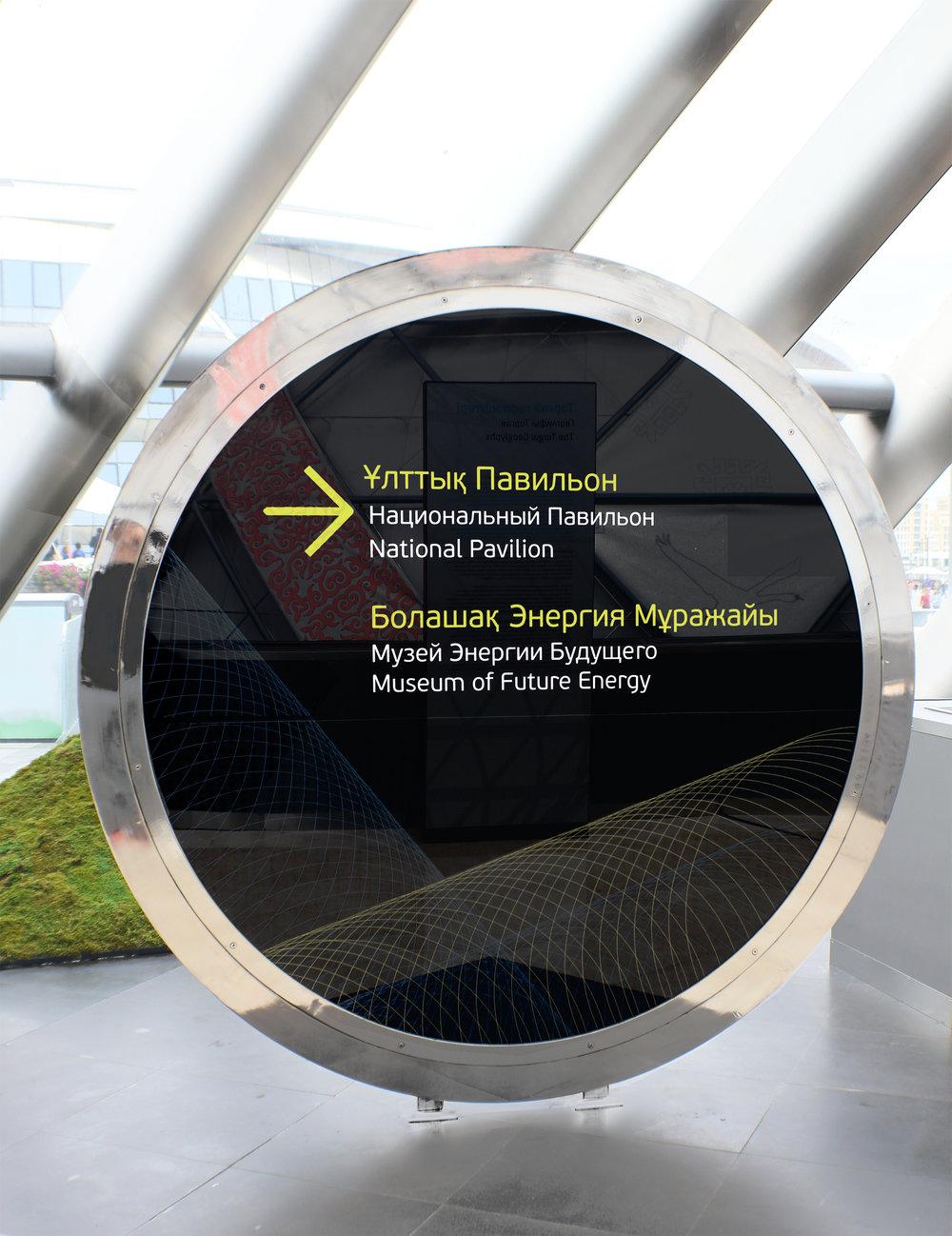 Astana_Sphere_discs_3608.jpg