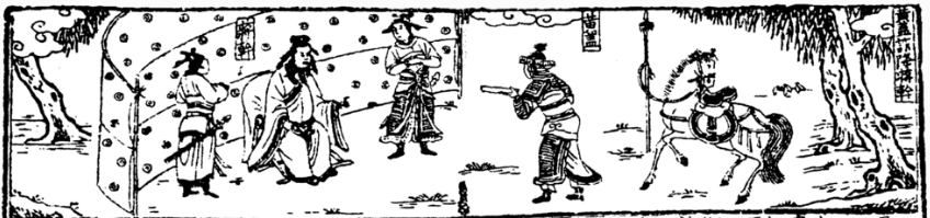 40. Huang Gai Deceives Huang Gan