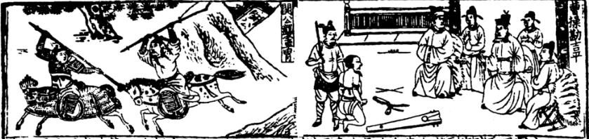 25. Cao Cao Tortures Ji Ping