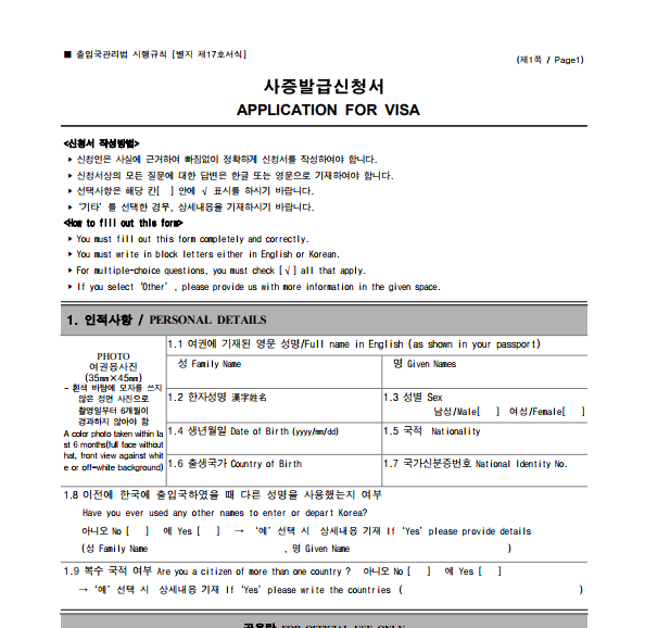 How To Apply For A South Korean Tourist Visa With Your Philippines Passport