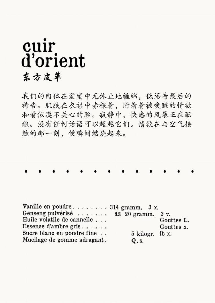 cuir+d'orient+recipe cn.jpeg