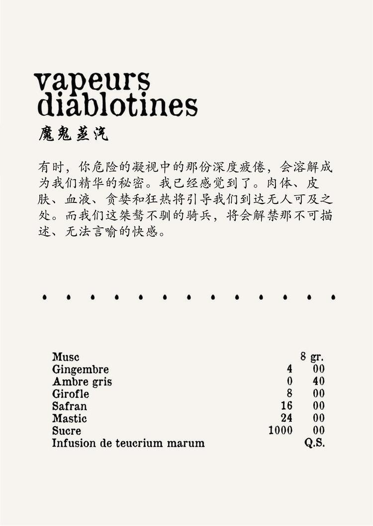 vapeurs+diablotines+recipe cn.jpeg