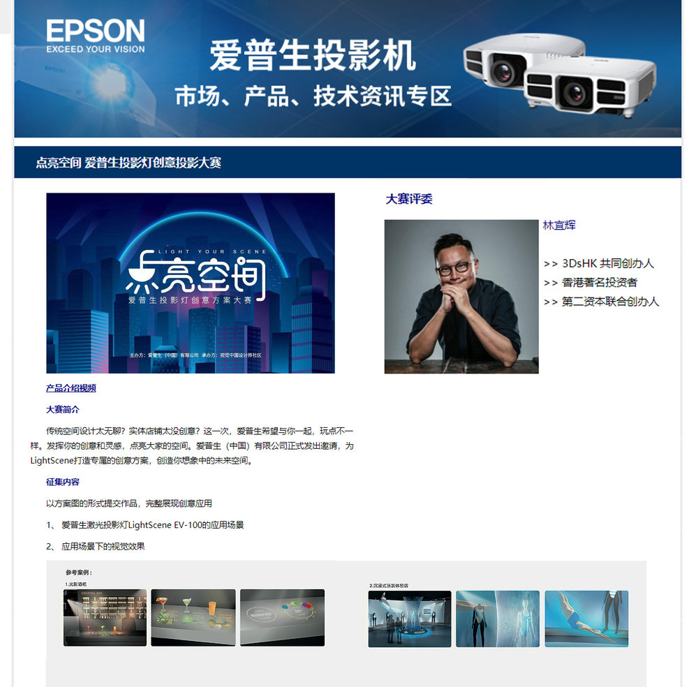 3Ds.hk media_espon.jpg