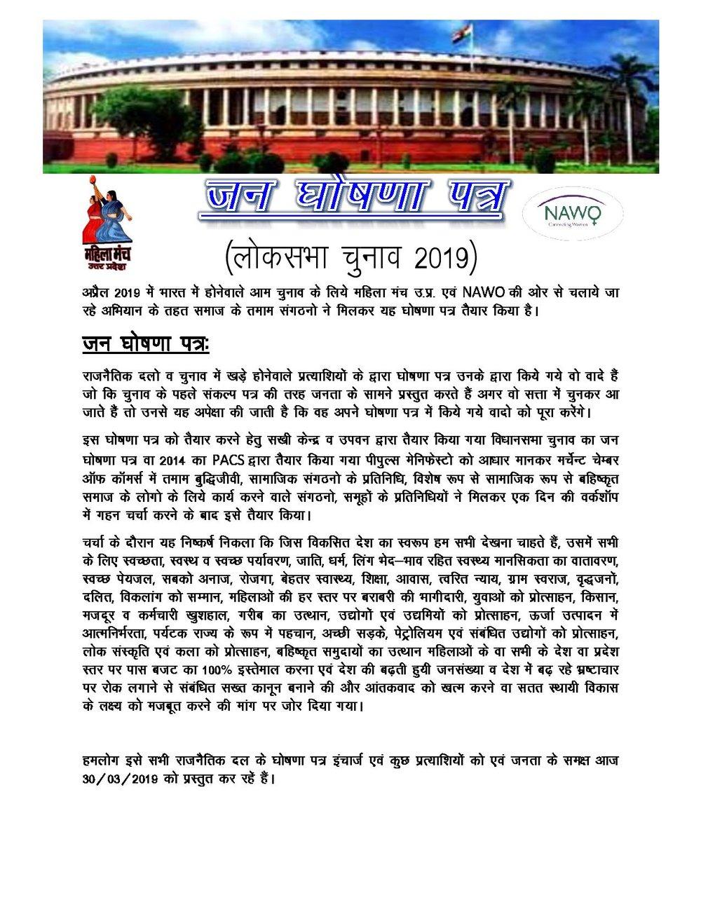 People Manifesto 2019 (Mahila Manch & NAWO) local issues.docx-page-001.jpg