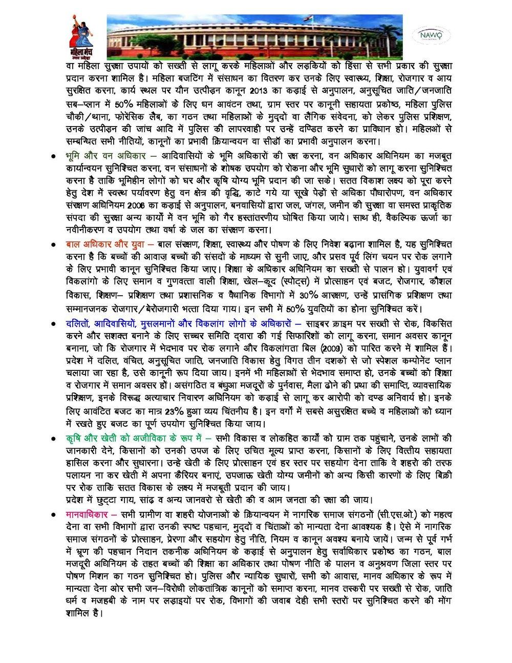 People Manifesto 2019 (Mahila Manch & NAWO) local issues.docx-page-003.jpg
