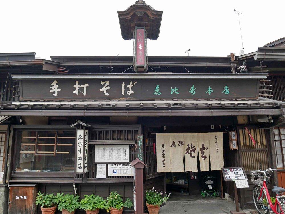 Arriving in Takayama, we made a b-line for Ebisu-Honten restaurant for their famed handmade teuchi soba (June 18).