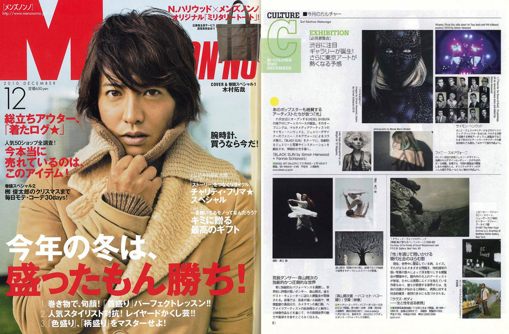 mens non no dec 2010.jpg