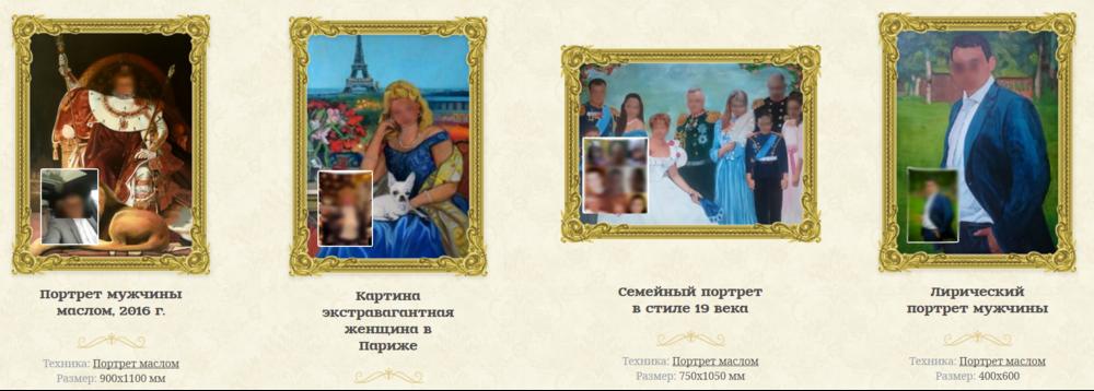Современная портретная живопись как пример постсоветского мещанства
